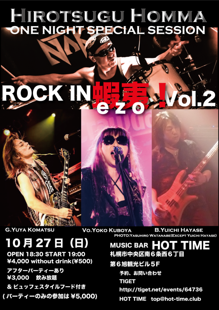 HIROTSUGU HOMMA ONE NIGHT SPECIAL SESSION ROCK IN 蝦夷!(ezo) Vol.2