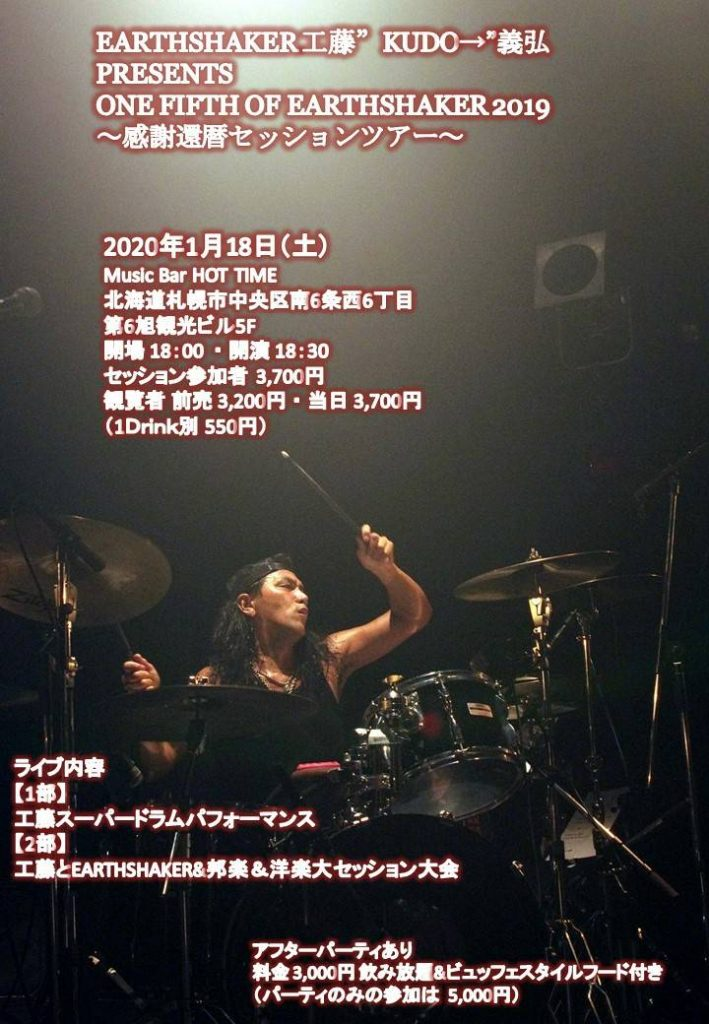 "EARTHSHAKER 工藤""KUDO→""義弘PRESENTSONE FIFTH OF EARTHSHAKER 2020"