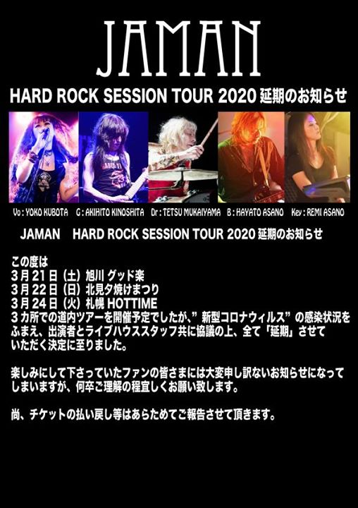 JAMAN  HARD ROCK SESSION TOUR 2020延期のお知らせ