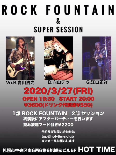 中止 ROCK FOUNTAIN & SUPER SESSION