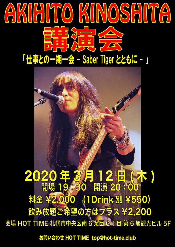 AKIHITO KINOSHITA 講演会 「仕事との一期一会 - Saber Tiger とともに - 」【延期】