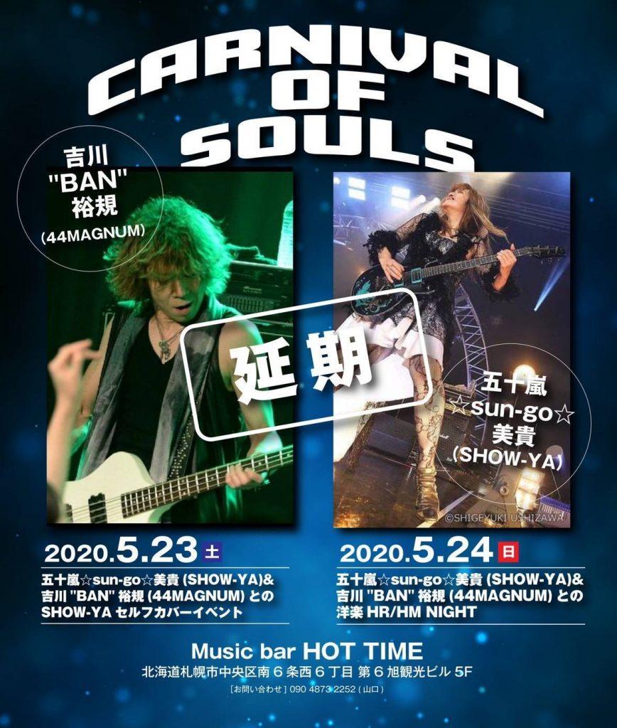 延期【CARNIVAL OF SOULS 】