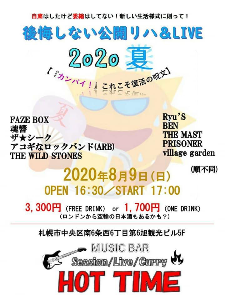 後悔しない公開リハ&LIVE 2020夏