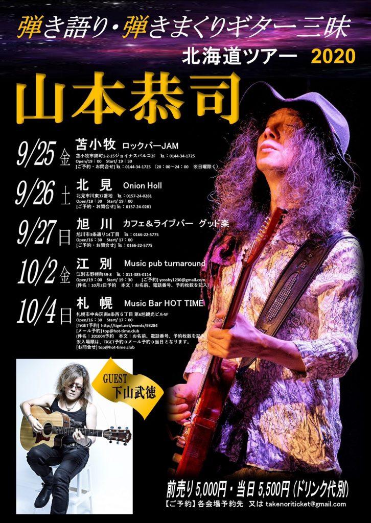 弾き語り・弾きまくりギター三昧 北海道ツアー2020 山本恭司