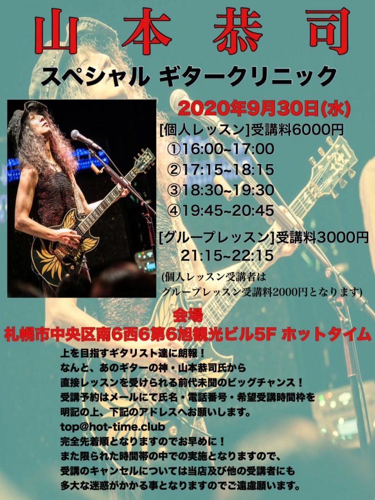 山本恭司 スペシャルギタークリニック