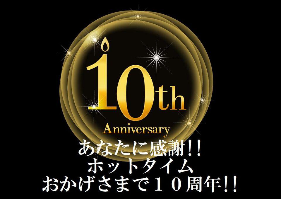 おかげさまで10周年祭
