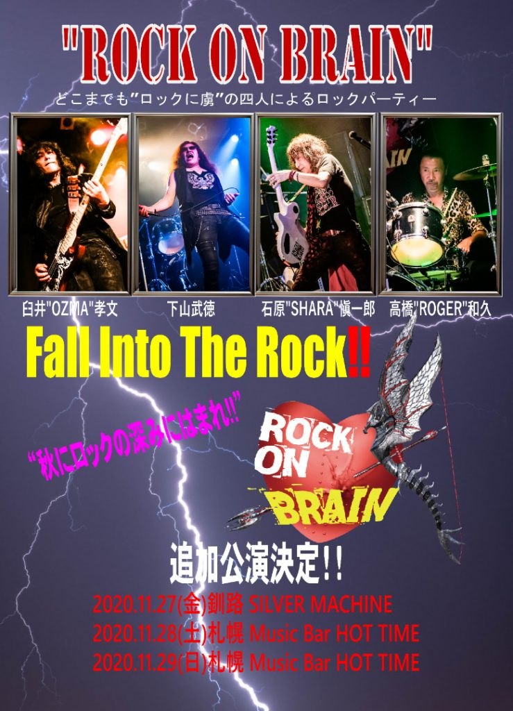 ☆★ROCK ON BRAIN★☆Fall Into The Rock‼️