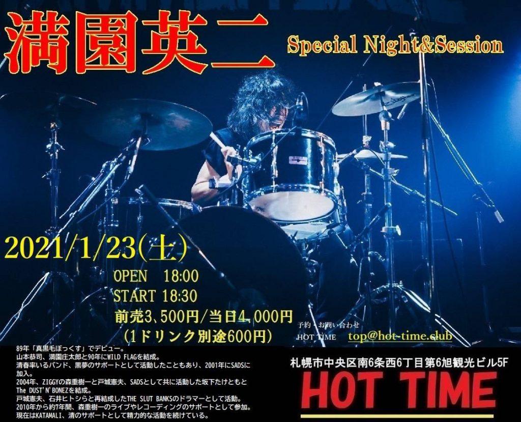 滿園英二 Special Night&Session