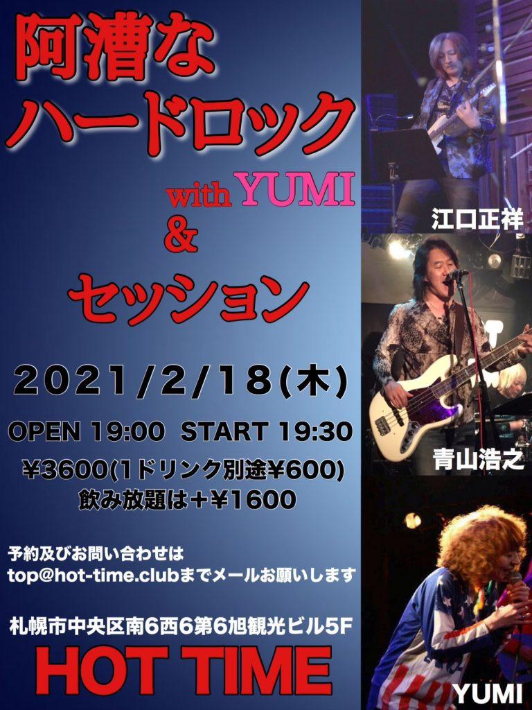 阿漕なハードロック with YUMI &セッション