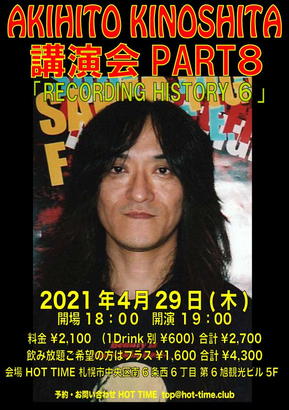 AKIHITO KINOSHITA講演会 PART8