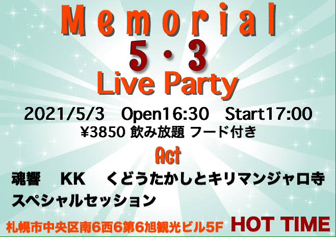 Memorial 5・3 Live Party タイムテーブル