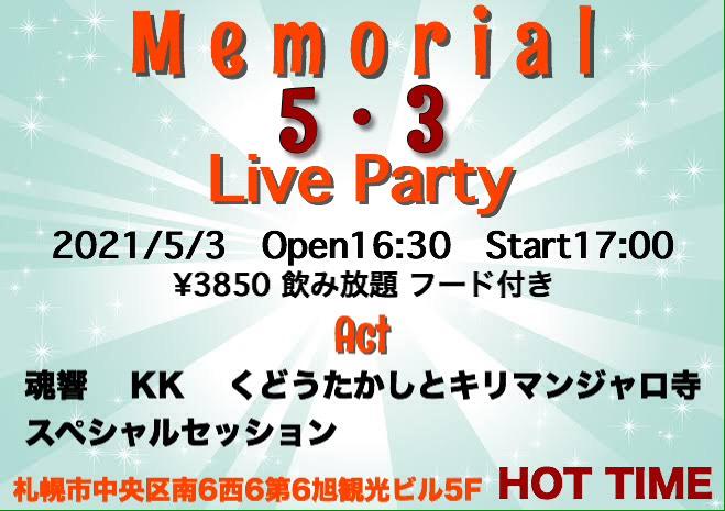 Memorial 5・3 Live Party タイムテーブル