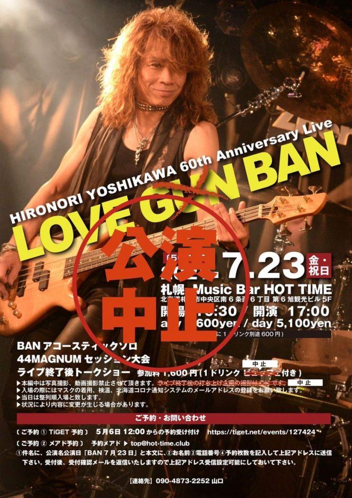 公演中止 LOVE BAN ~HIRONORI YOSHIKAWA 60th Anniversary Live~