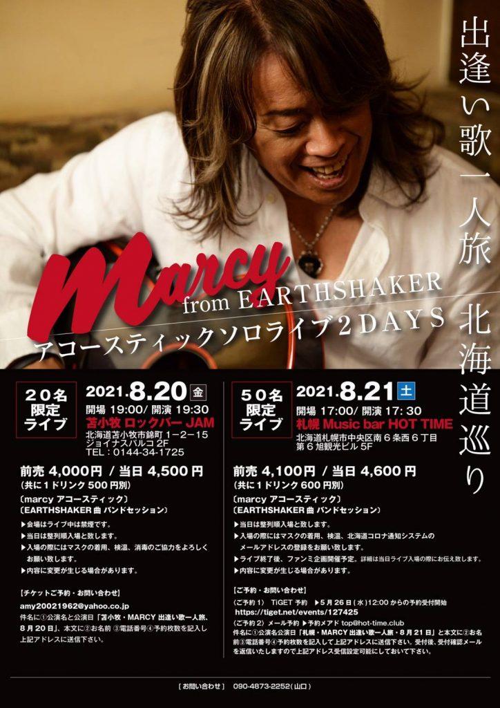 marcy from EARTHSHAKER 「出逢い歌一人旅 」北海道巡りアコースティックソロライブ2DAYS