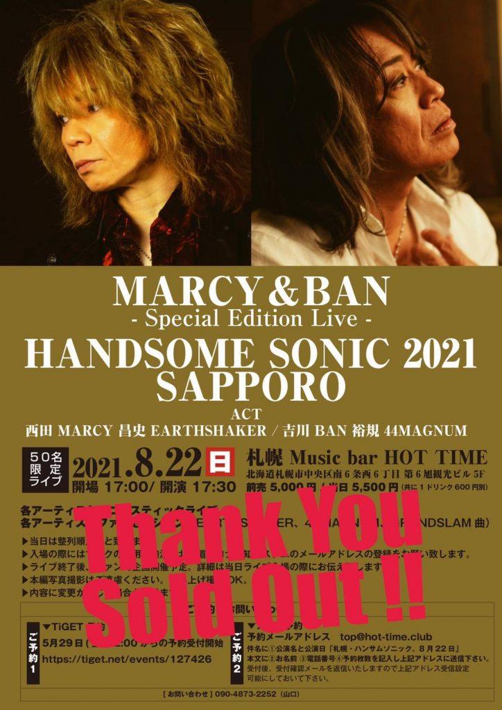 ソールドアウト MARCY&BAN Special Edition Live「HANDSOME SONIC 2021 SAPPORO」