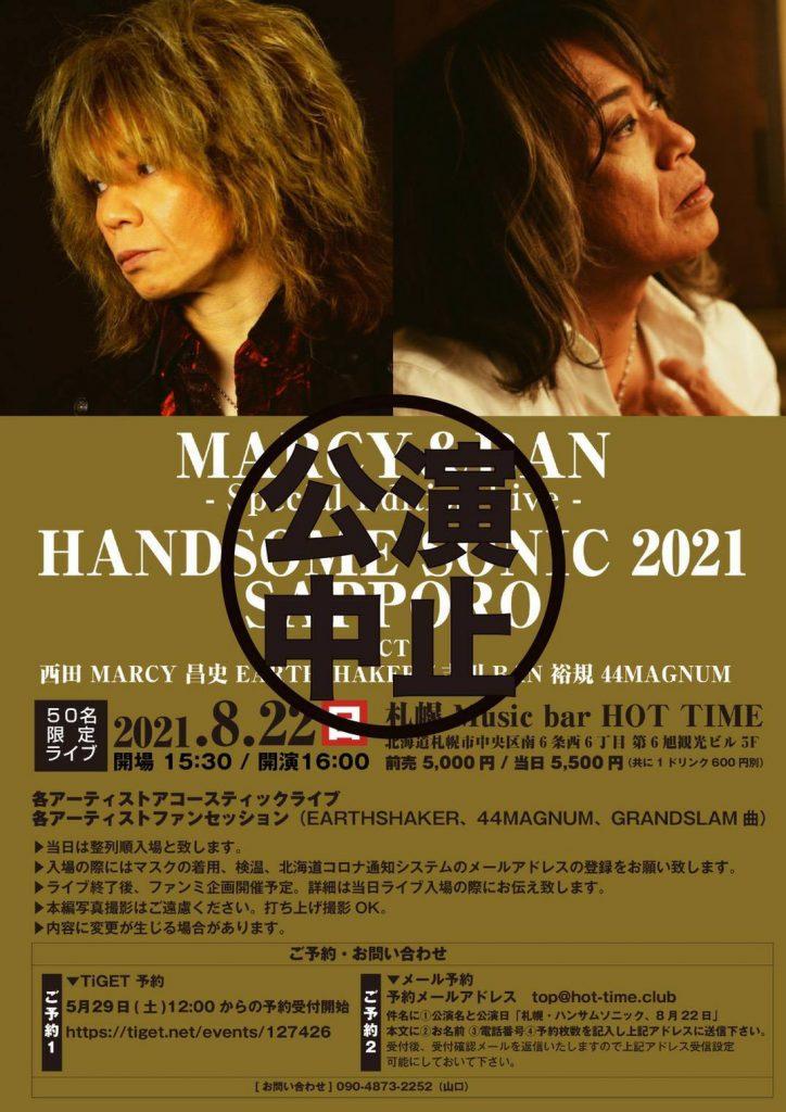 公演中止 MARCY&BAN Special Edition Live「HANDSOME SONIC 2021 SAPPORO」