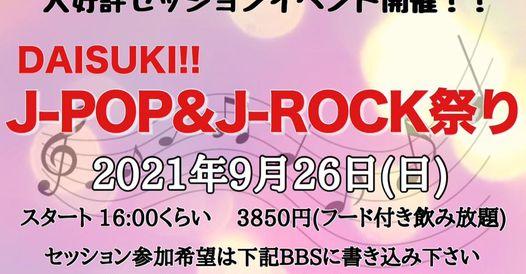 DAISUKI!!J-POP&J-ROCK祭り