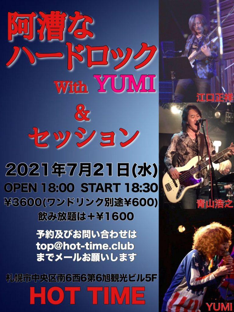 阿漕なハードロック with YUMI ⋏セッション