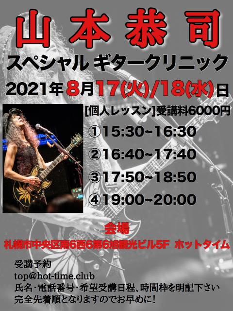 山本恭司スペシャルギタークリニック