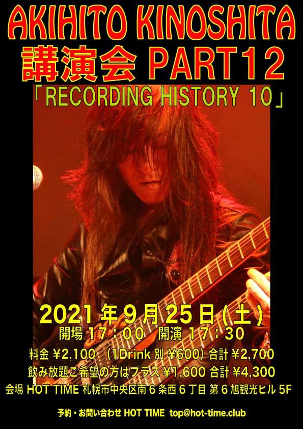 AKIHITO KINOSHITA 講演会PART 12 「RECORDING HISTORY 10」