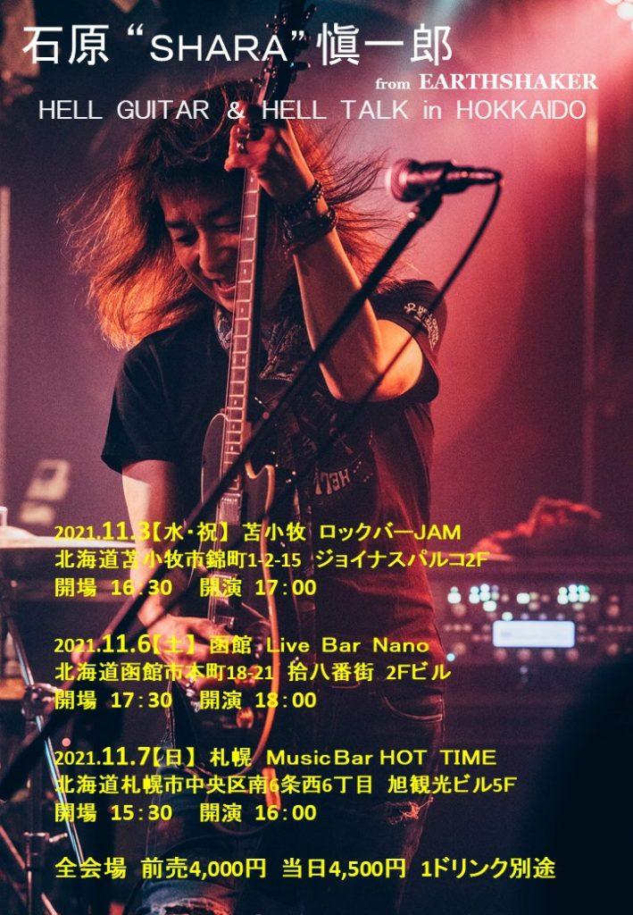 """石原 """"SHARA"""" 愼一郎 from EARTHSHAKER HELL GUITAR & HELL TALK in HOKKAIDO"""